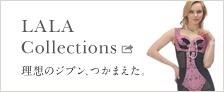 LALA Collections 理想のジブン、つかまえた。