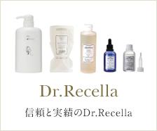 信頼と実績のDr.Recella
