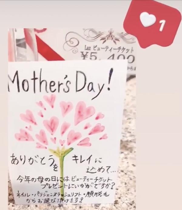 母の日ギフト☺️🎁
